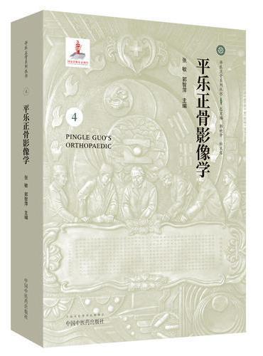 平乐正骨影像学·平乐正骨系列丛书