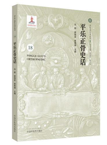 平乐正骨史话·平乐正骨系列丛书