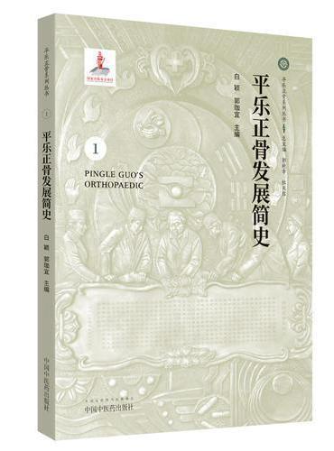 平乐正骨发展简史·平乐正骨系列丛书