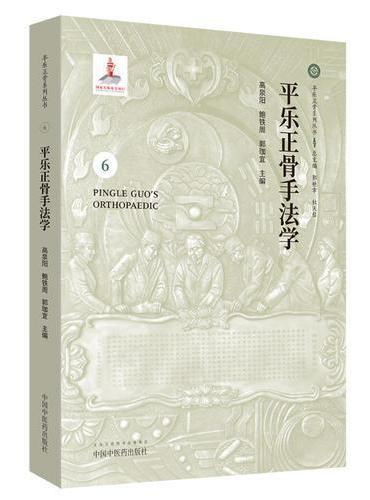 平乐正骨手法学·平乐正骨系列丛书
