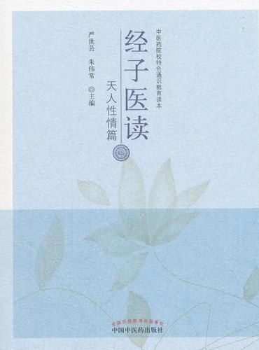 经子医读.天人性情篇·中医药院校特色通识教育读本