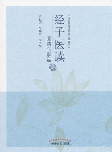 经子医读.医药医事篇·中医药院校特色通识教育读本
