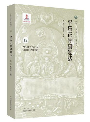 平乐正骨康复法·平乐正骨系列丛书