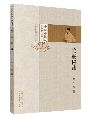 兰室秘藏·中医必读经典读本丛书