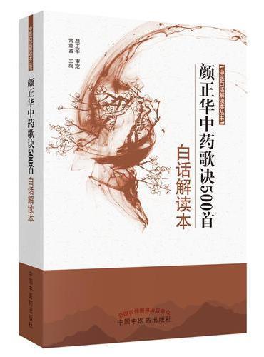 颜正华中药歌诀500首白话解读·中医白话解读本丛书