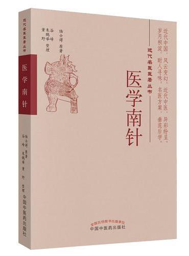 医学南针·近代名医医著丛书