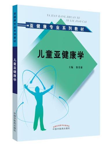 儿童亚健康学·亚健康专业系列教材