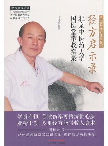 经方启示录:北京中医药大学国医堂带教实录