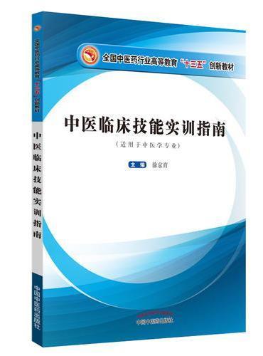 中医临床技能实训指南---十三五创新本科