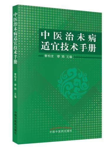中医治未病适宜技术手册
