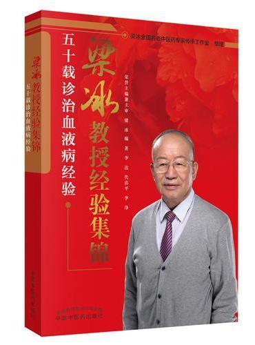 梁冰教授经验集锦 : 五十载诊治血液病经验