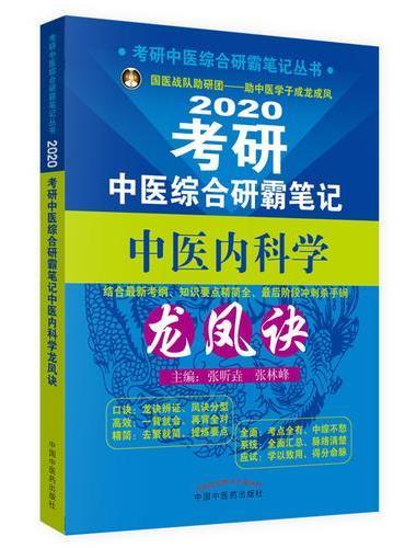 2020考研中医综合研霸笔记中医内科学龙凤诀·考研中医综合研霸笔记丛书