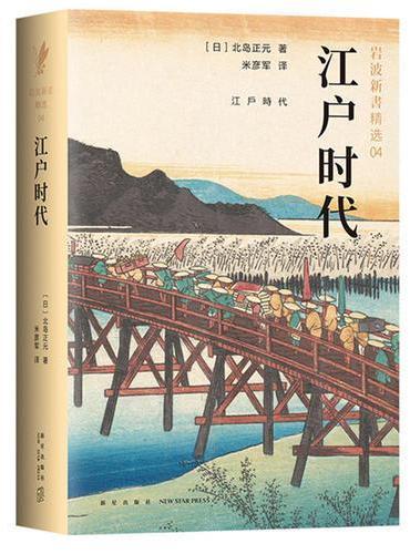 江户时代(岩波新书精选04)