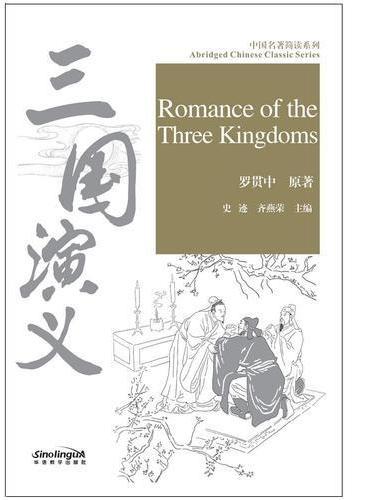 中国名著简读系列·三国演义