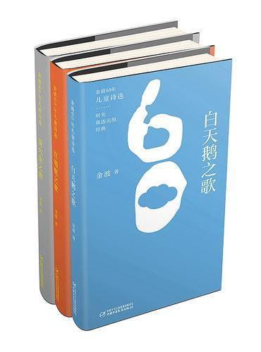 金波60年儿童诗选(布面精装,共三册)