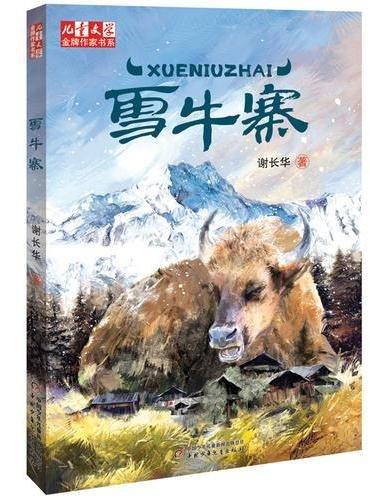 《儿童文学》金牌作家书系--雪牛寨