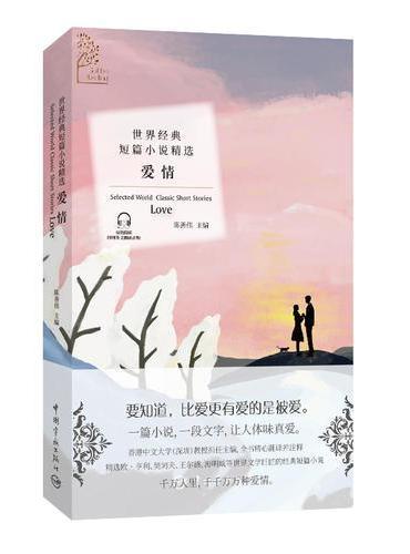 金色阅读系列·世界经典短篇小说精选:爱情(Golden Reading·Selected World Classic Short Stories:LOVE)