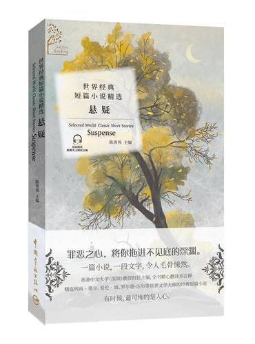 金色阅读系列·世界经典短篇小说精选:悬疑(Golden Reading·Selected World Classic Short Stories:Suspense)