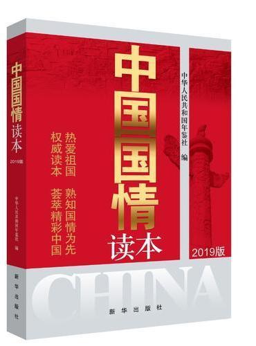 中国国情读本(2019版)