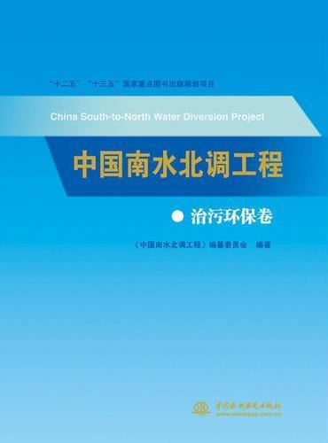 中国南水北调工程 治污环保卷