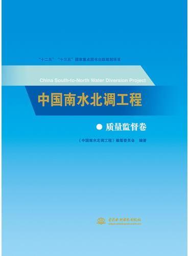 中国南水北调工程 质量监督卷