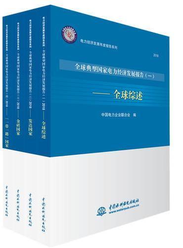 全球典型国家电力经济发展报告(电力经济发展年度报告系列)