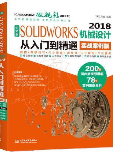 中文版SolidWorks 2018机械设计从入门到精通(实战案例版)