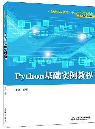 "Python基础实例教程(普通高等教育""十三五""规划教材(计算机专业群))"