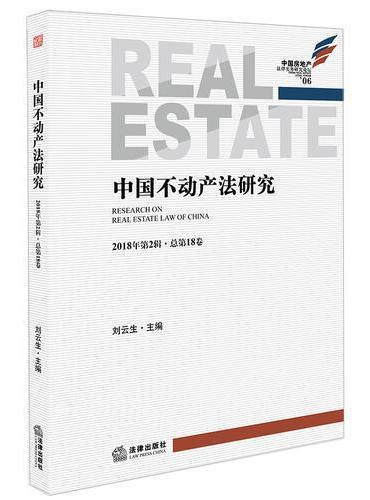中国不动产法研究(2018年第2辑 总第18卷)