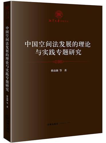 中国空间法发展的理论与实践专题研究