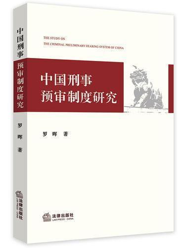 中国刑事预审制度研究