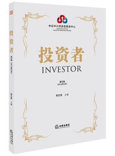 投资者(第5辑 2019年2月)