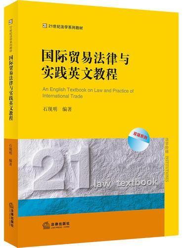 国际贸易法律与实践英文教程