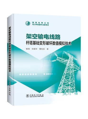 架空输电线路杆塔基础变形破坏数值模拟技术