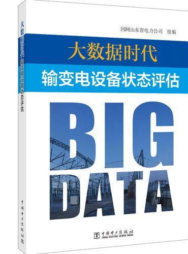 大数据时代输变电设备状态评估