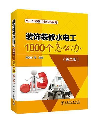 装饰装修水电工1000个怎么办(第二版)