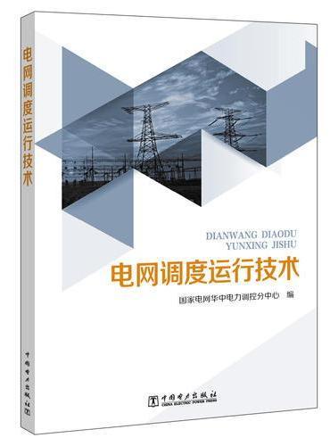 电网调度运行技术