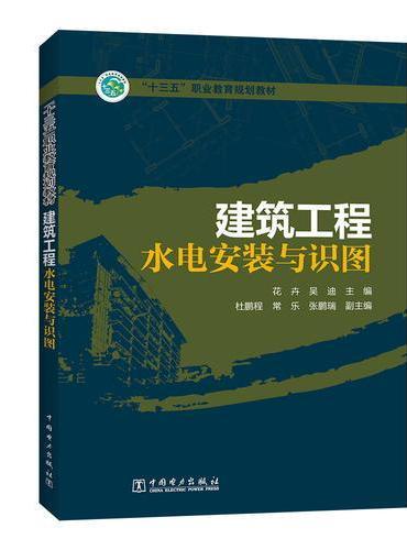 """""""十三五""""职业教育规划教材 建筑工程水电安装与识图"""