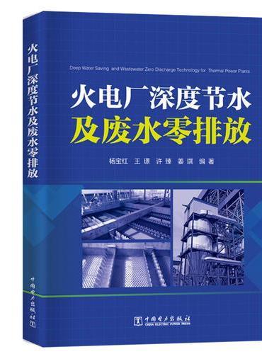 火电厂深度节水及废水零排放