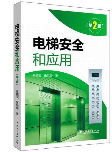 电梯安全和应用(第2版)
