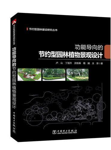 节约型园林建设研究丛书  功能导向的节约型园林植物景观设计