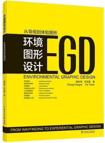 环境图形设计——从导视到体验图形