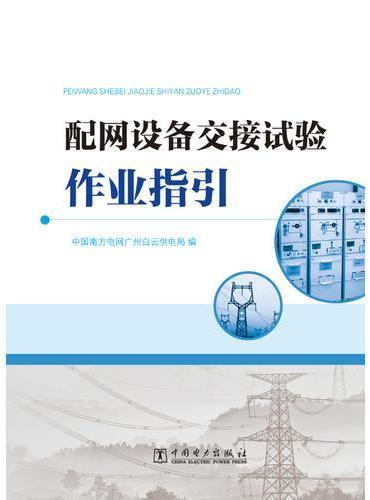 配网设备交接试验作业指引