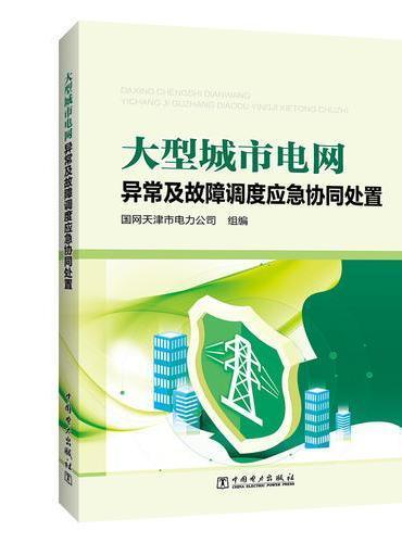 大型城市电网异常及故障调度应急协同处置