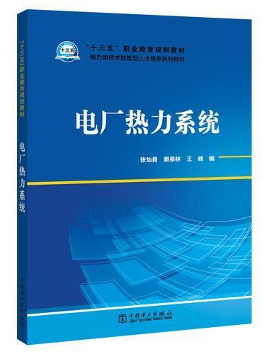 """""""十三五""""职业教育规划教材 电力类技术技能型人才培养系列教材 电厂热力系统"""