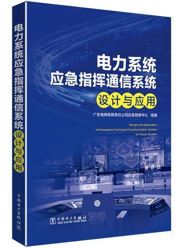 电力系统应急指挥通信系统设计与应用