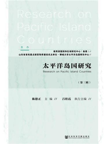 太平洋岛国研究(第三辑)