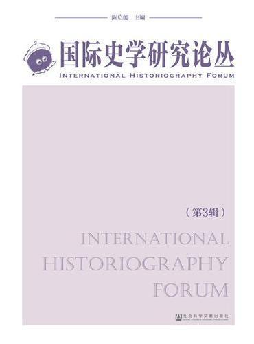 国际史学研究论丛(第3辑)