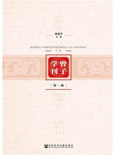 曾子学刊(第一辑)