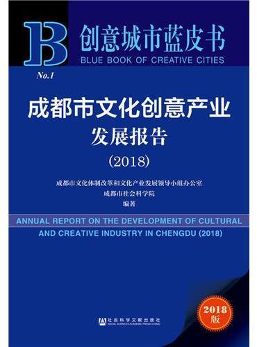 创意城市蓝皮书:成都市文化创意产业发展报告(2018)